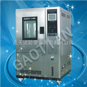 濕熱交變試驗箱/恒溫恒濕試驗箱/恒溫恒濕機