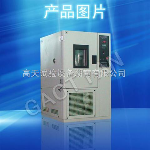 高低溫試驗箱/低溫試驗箱